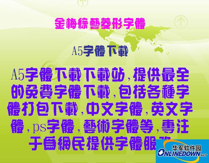 金梅综艺菱形 PC版