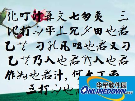金梅中国书法1