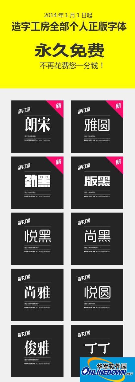 19款造字工房(非商用)正版字体打包 PC版