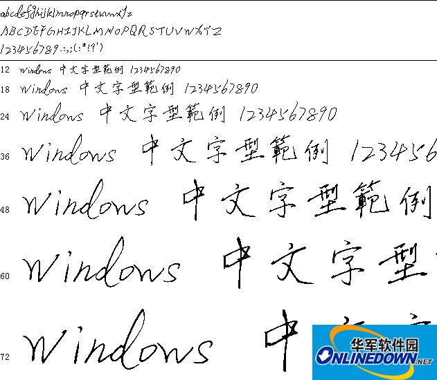 蔡云汉硬笔行书繁书法 PC版