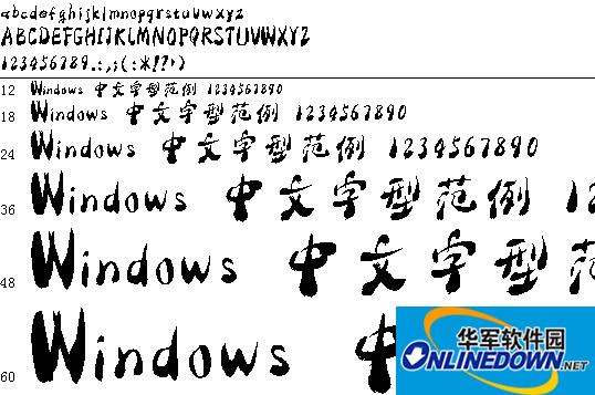 大梁字体库繁简精全 PC版