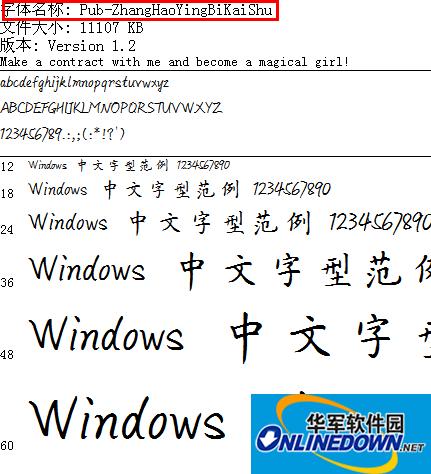 张颢硬笔楷书修改版(Ver1.2)