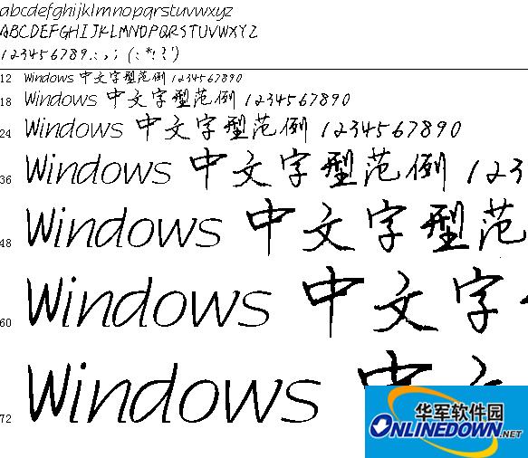 司马彦简体行书修正版 PC版