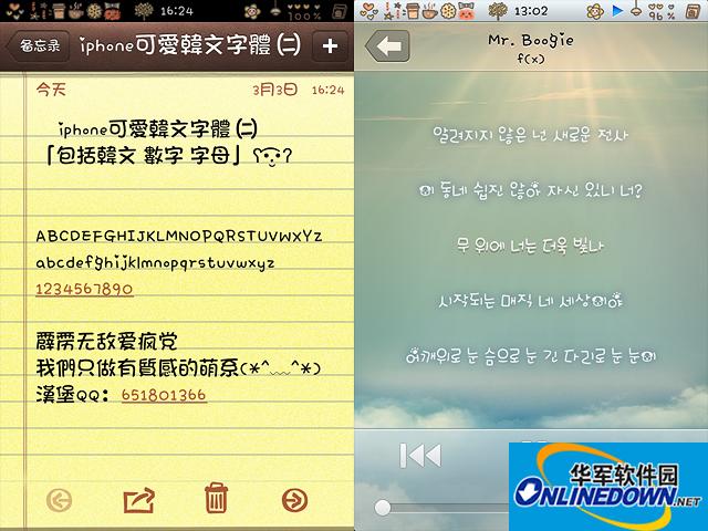 iPhone可爱韩文字体(二)