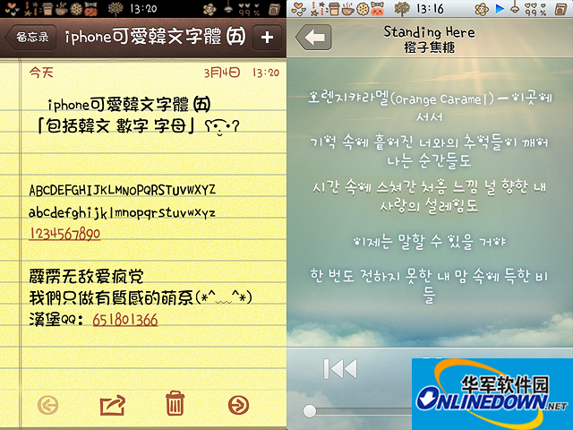 iPhone可爱韩文字体(五)
