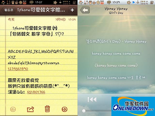 iPhone可爱韩文字体(六) PC版