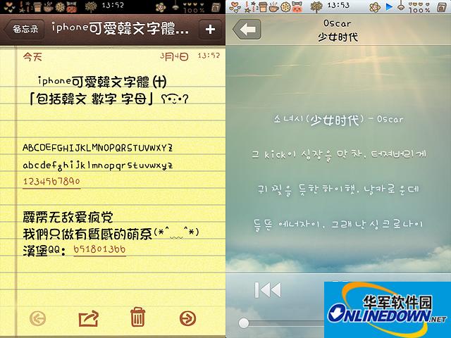 iPhone可爱韩文字体(十)