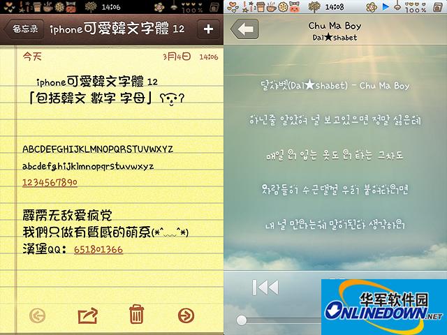 iPhone可爱韩文字体12 PC版