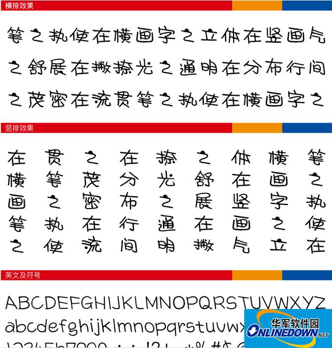 腾祥铚谦幼儿简体 PC版