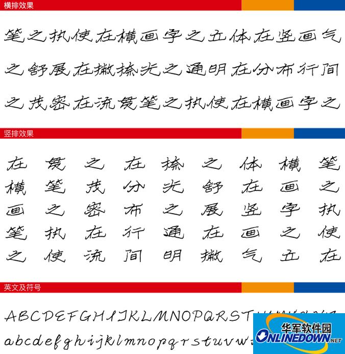 腾祥铁山硬隶简体 PC版