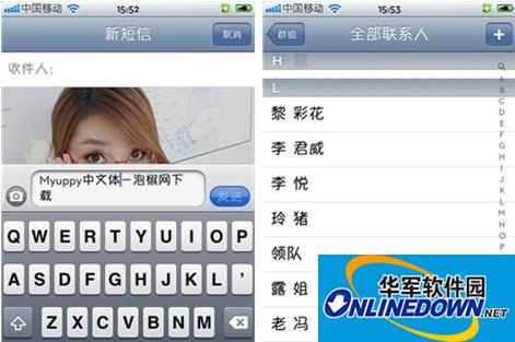 超靓Myuppy中文字体 iPhone覆盖版