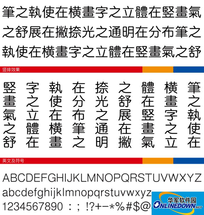 腾祥嘉丽中圆简 PC版