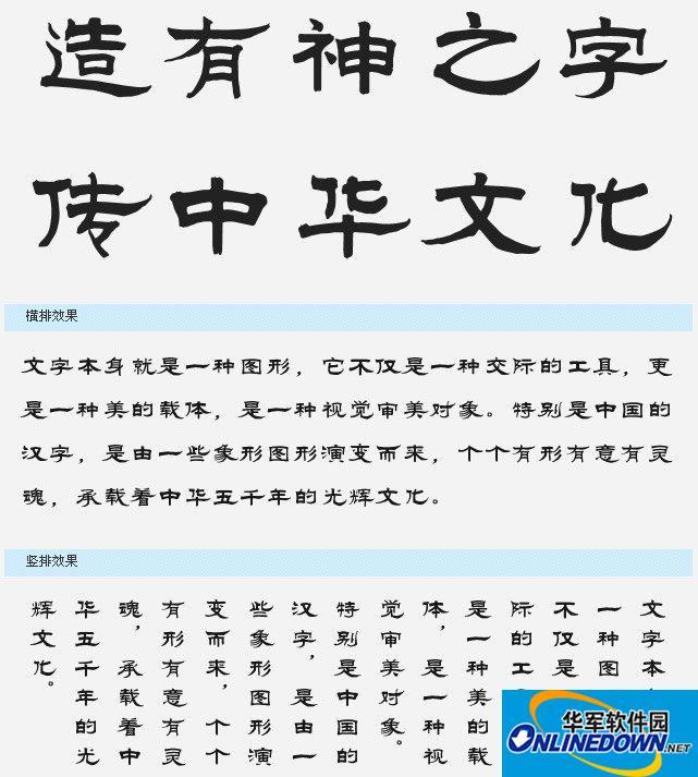 汉仪范笑歌隶书简 PC版