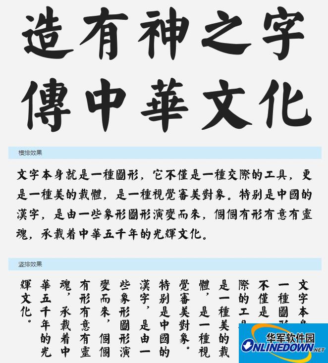 汉仪颜楷繁 PC版