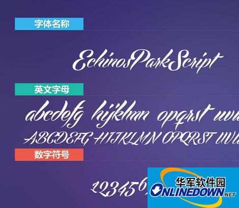EchinosParkScript PC版