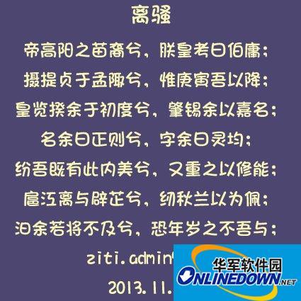 华康方圆体W7 PC版