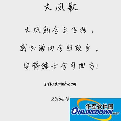 钟齐吴嘉睿手写体 PC版