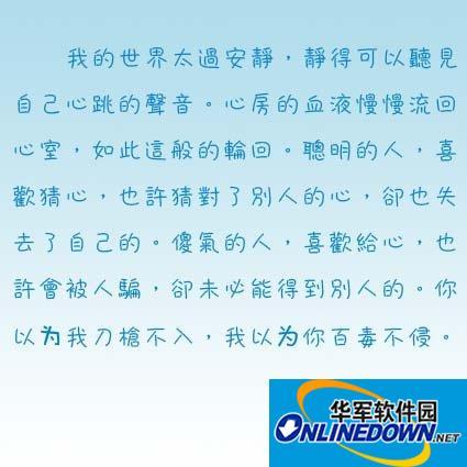 华康采风体繁 PC版