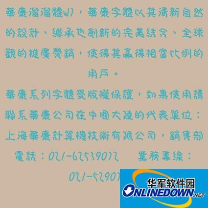 华康溜溜体W7(繁) PC版