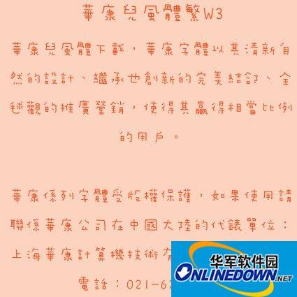 华康儿风体繁W3 PC版