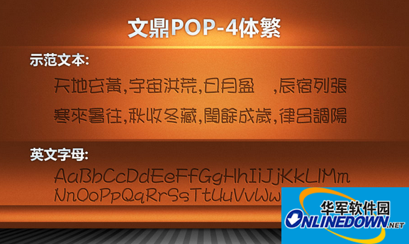 文鼎pop-4体繁
