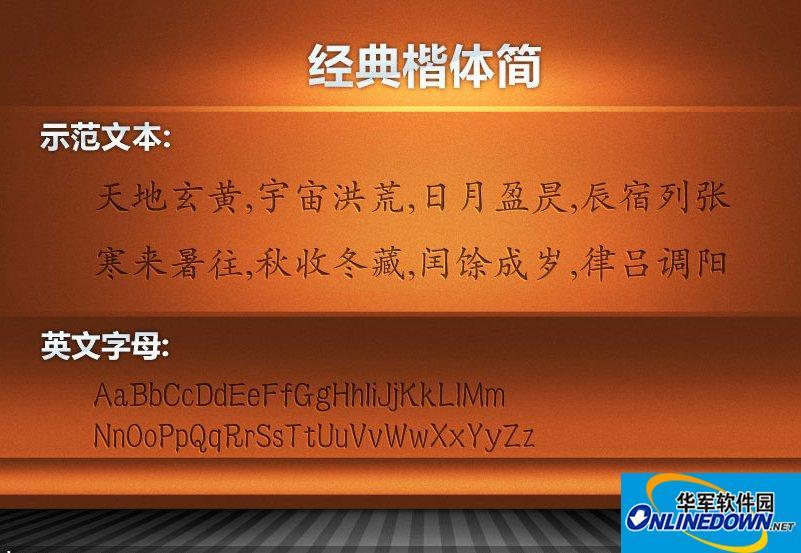 经典楷体简 PC版