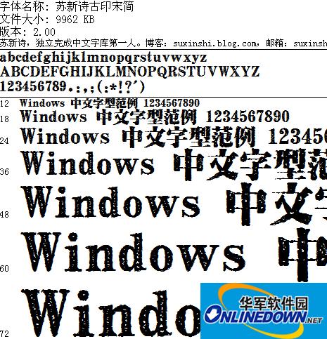苏新诗古印宋体简 PC版