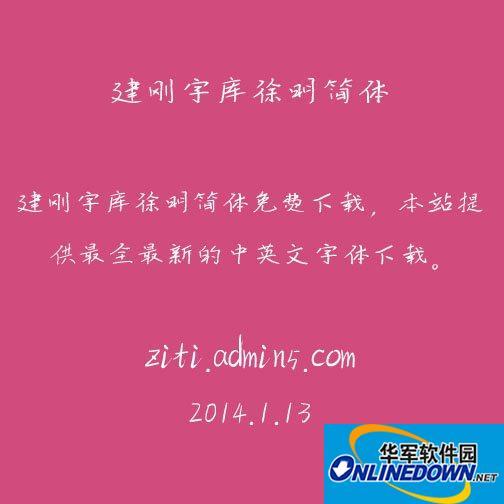 建刚字库徐明简体 PC版