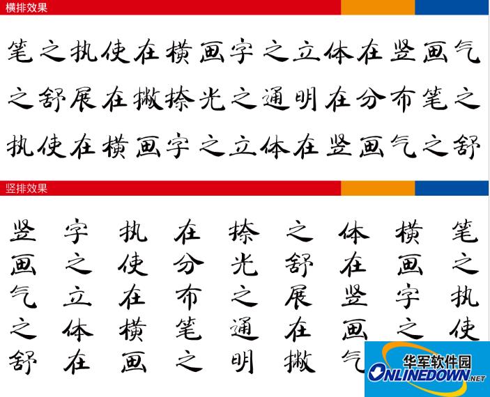 腾祥范笑歌楷书简 PC版