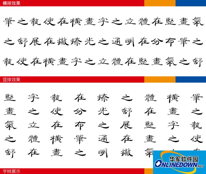 腾祥范笑歌简牍繁 PC版