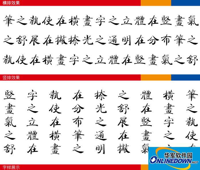 腾祥范笑歌楷书繁 PC版