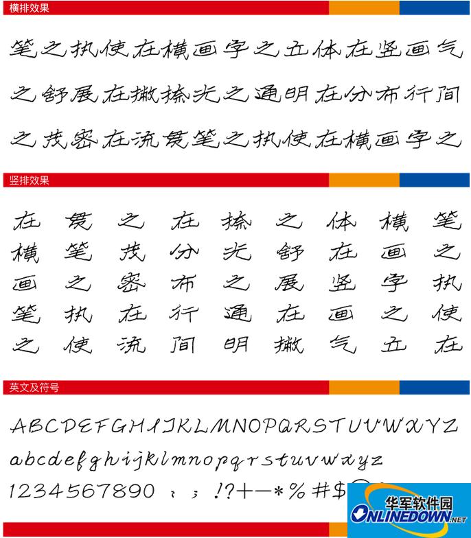 腾祥铁山楷书繁体 PC版