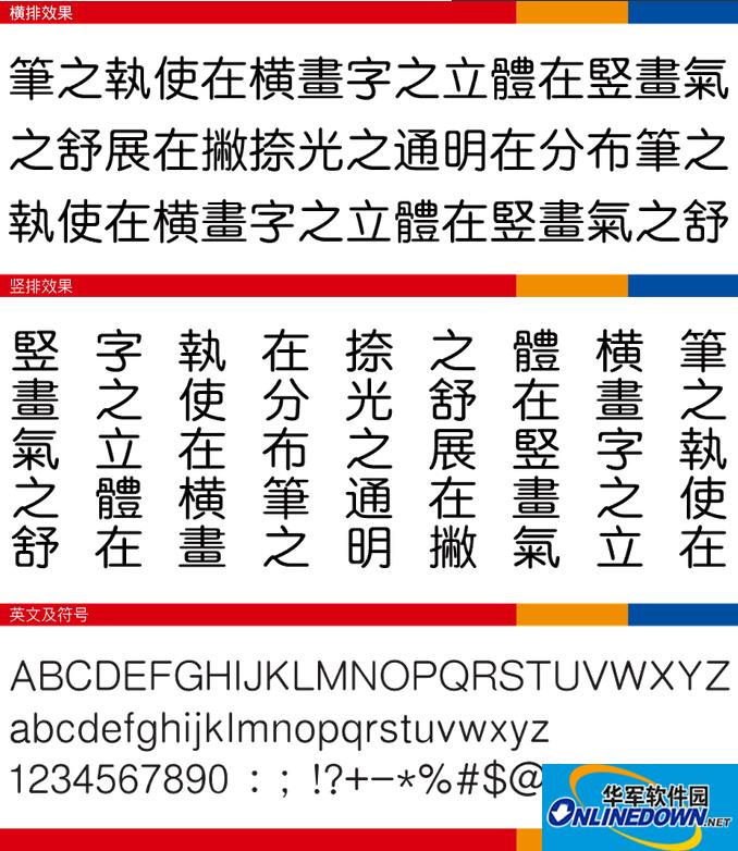 腾祥嘉丽中圆繁(更新) PC版