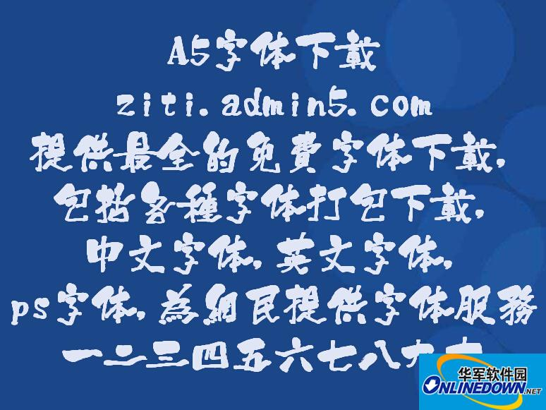 白舟鲸海酔侯书 PC版