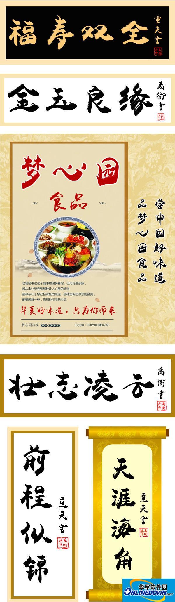 禹卫书法隶书简体 PC版
