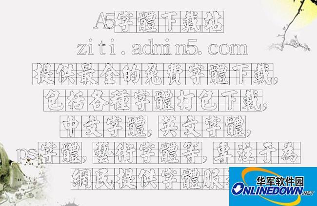 金梅张锴九宫空心 PC版