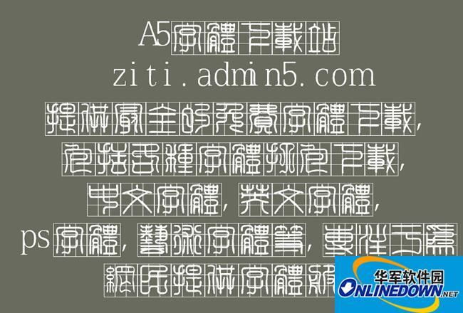 金梅印篆九宫实心 PC版