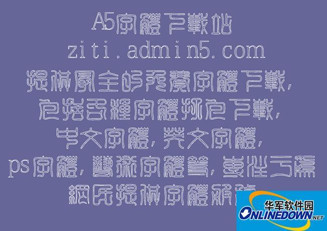 金梅印篆字形空心 PC版