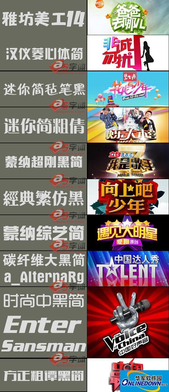 综艺节目广告字体打包 PC版