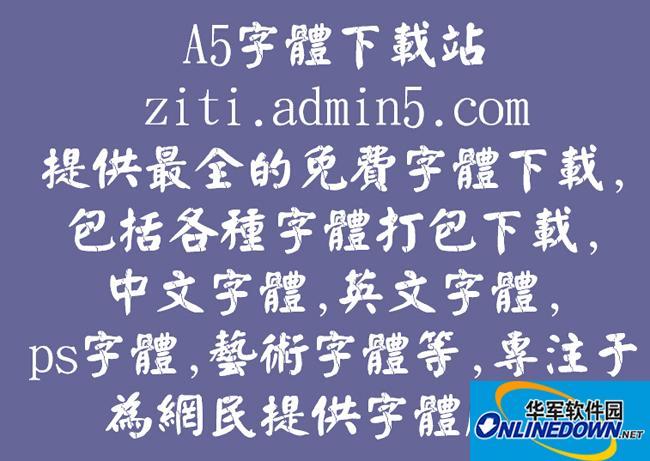 金梅颜楷破裂国际码 PC版