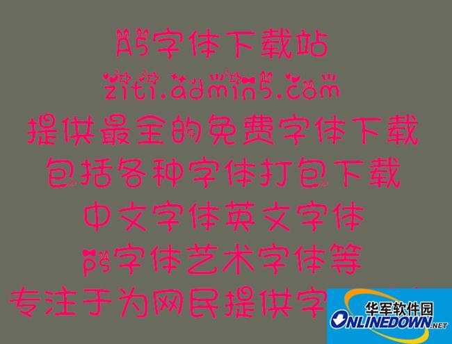 兔耳文泉驿微米黑 PC版