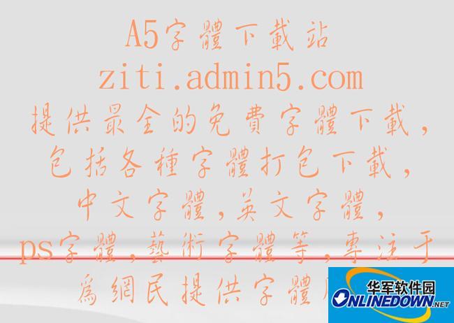 金梅细行书字国际码 PC版
