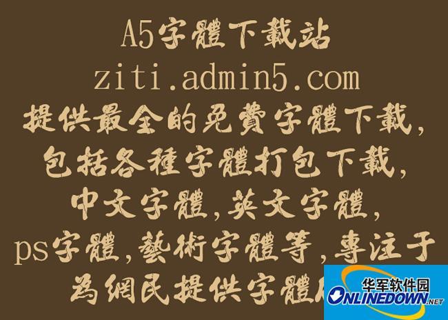 金梅书法破裂国际码