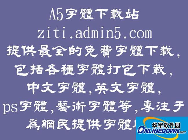 金梅毛隶书国际码 PC版