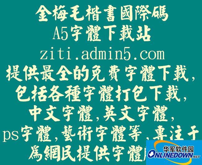 金梅毛楷书国际码 PC版