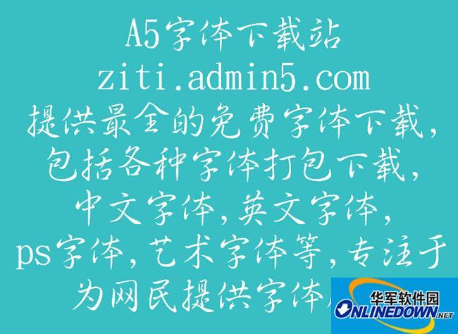 金梅简体行书国际码 PC版