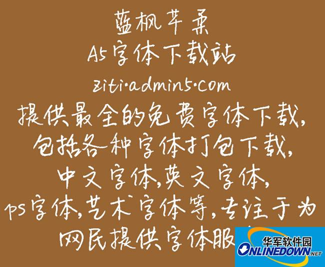 蓝枫芊柔 PC版