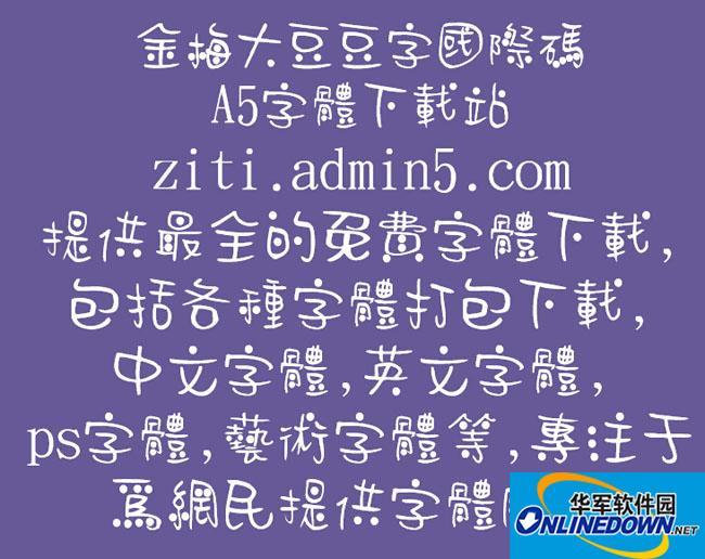 金梅大豆豆字国际码