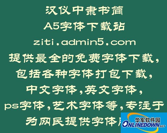 汉仪中隶书简 PC版