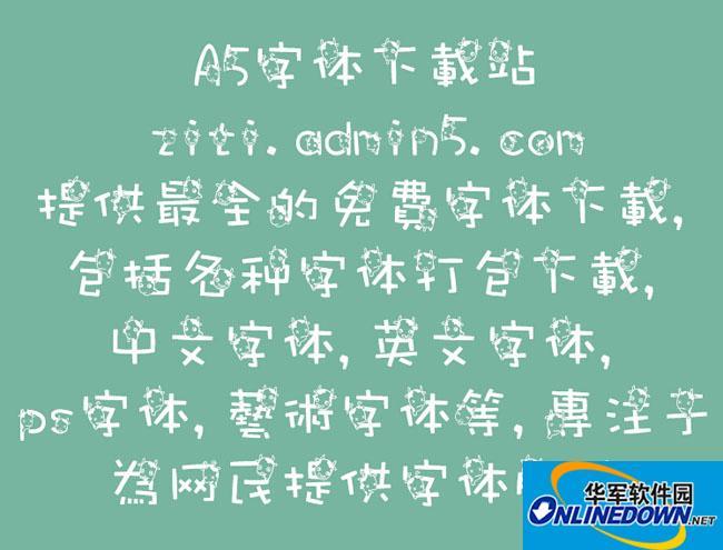 小蒙牛字体
